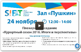 Sochi International Forum for Tourism SIFT-2016 / Pushkin Hall / Plenary Session «Resort season 2016. Results and prospects»