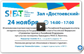 Sochi International Forum for Tourism SIFT-2016 / Dostoevsky Hall / On the execution of the list of instructions of the President of the Russian Federation following the meeting of the Presidium of the State Council of the Russian Federation «On the development of tourism in the Russian Federation»
