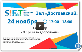 Sochi International Forum for Tourism SIFT-2016 / Dostoevsky Hall / Seminar «In Crimea for Health»