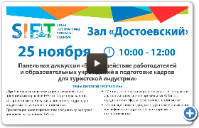 Sochi International Forum for Tourism SIFT-2016 / Dostoevsky Hall / Panel discussion «Interaction of employers and educational institutions in the training of personnel for the tourism industry»