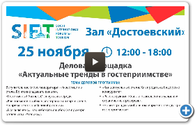 Sochi International Forum for Tourism SIFT-2016 / Dostoevsky Hall / Business Area «Actual Trends in Hospitality»