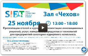 Sochi International Forum for Tourism SIFT-2016 / Chekhov Hall / Presentation of innovative solutions, services, materials, products and technologies for enterprises of the sanatorium complex