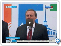 Sochi International Forum for Tourism opened in Sochi / Vesti Sochi /