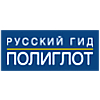 Official site Russian guide - Polyglot