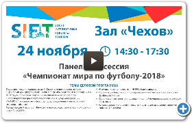 Sochi International Forum for Tourism SIFT-2016 / Chekhov Hall / Panel session «World Cup 2018»